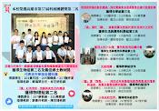 賀!本校參加高雄市第57屆中小學科學展覽成績優異!