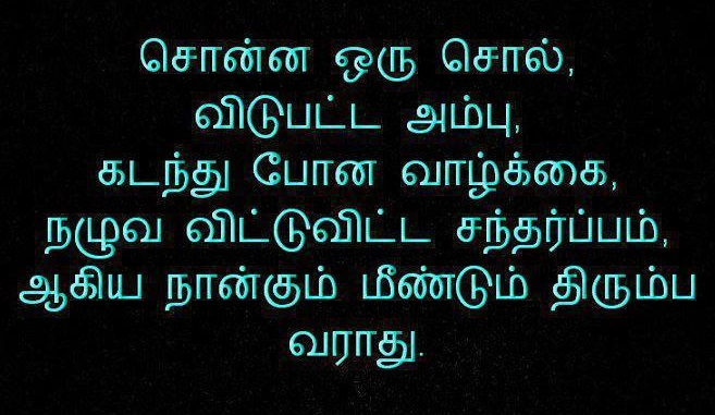 Tamil Image Quotes: Time / Life quotes In Tamil