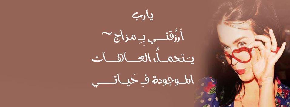 صور اغلفة فيس بوك مكتوب عليها كلمات جميلة
