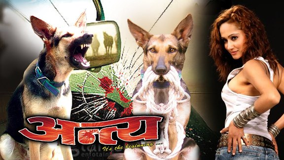 nepali movie antya