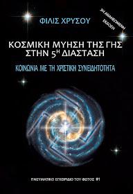Κυκλοφορεί η 3η Ανανεωμένη Έκδοση - Ιανός Θεσσαλονίκης + Τζανακάκης & Εισέλιξη [Αθήνα] !