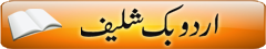 http://urduguru1.blogspot.com/2014/02/books-shalif.html