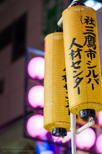 三鷹阿波踊り 三鷹シルバー連の高張提灯