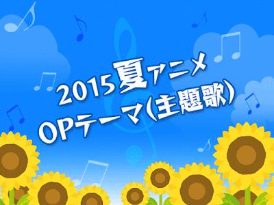 44 Lagu Anime Terbaik Season Summer (Musim Panas) 2015 Versi Akiba Souken