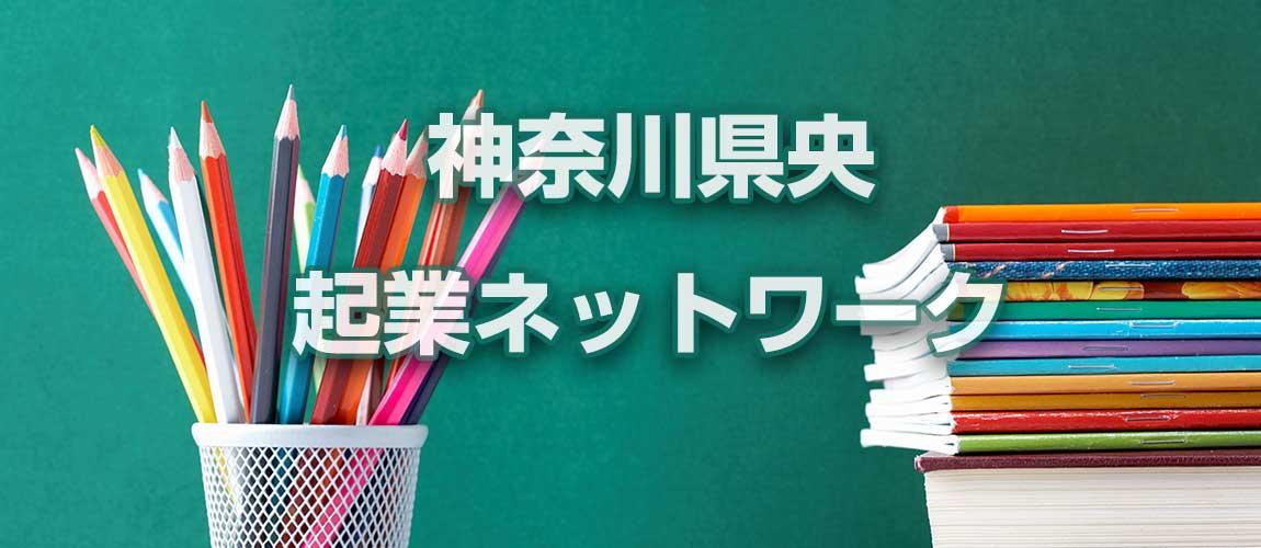 神奈川県央起業家ネットワーク