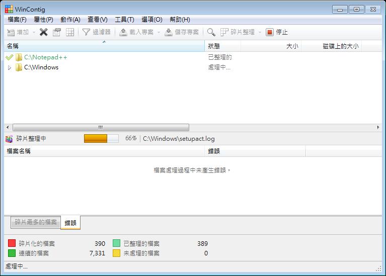 好用的硬碟檔案資料夾重組軟體推薦下載:WinContig Portable 免安裝綠色版(磁碟重組工具)