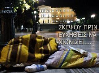 """Πως περιμένουν την ανάπτυξη της πατρίδας; Με """"πρόθυμες πΟυτ@ν$ς"""" τις άνεργες και κακόμοιρους ζητιάνους τους άνεργους;"""