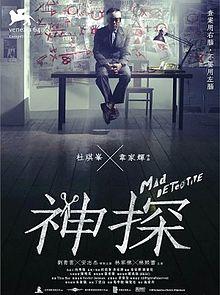Mad-Detective-2007