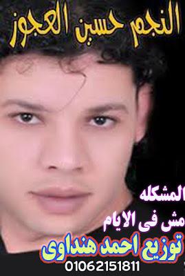 تحميل اغنية حسين العجوز - المشكله مش فى الايام 2012 Mp3