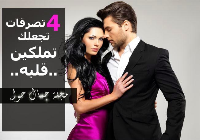 4 تصرفات تجعلك تملكين قلب الرجل