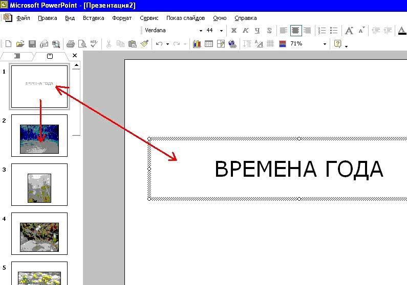 Как красиво сделать надпись на слайдах