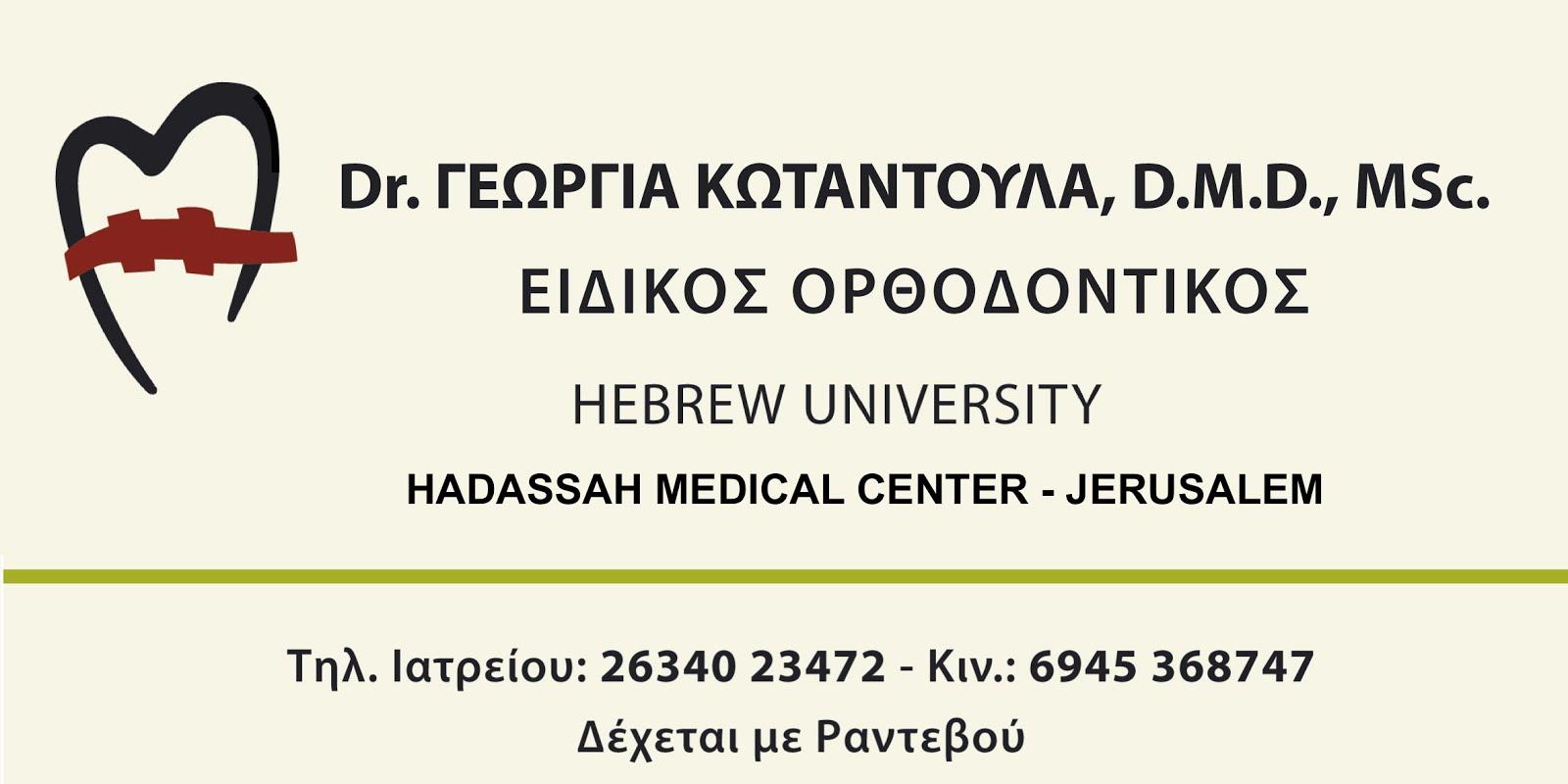 ΟΡΘΟΔΟΝΤΙΚΟΣ ΣΤΗ ΝΑΥΠΑΚΤΟ