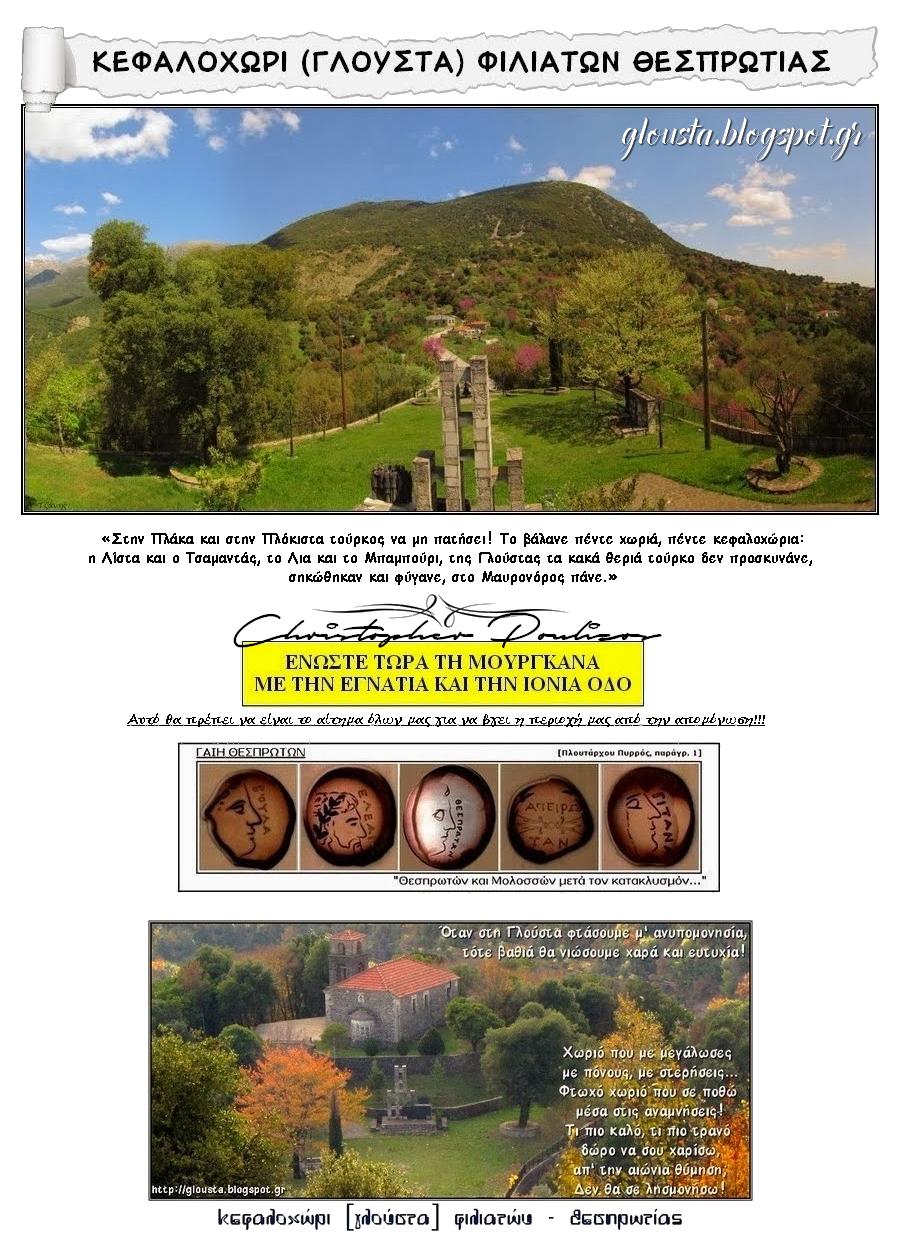 ΚΕΦΑΛΟΧΩΡΙ (ΓΛΟΥΣΤΑ) ΦΙΛΙΑΤΩΝ - ΘΕΣΠΡΩΤΙΑΣ