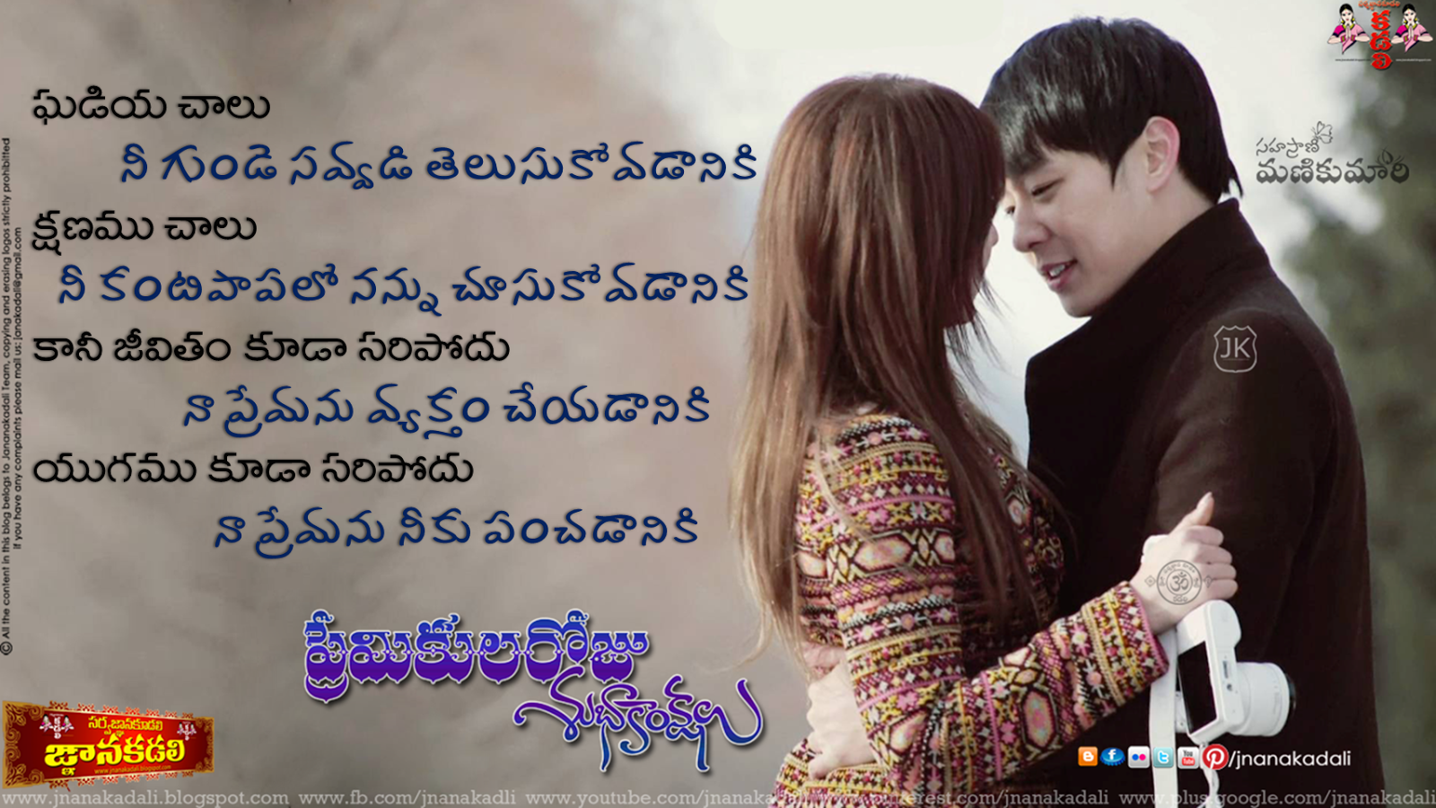 valentines day quotes for girlfriend in telugu - Nice Telugu Valentines Day Wishes with Love Quotes