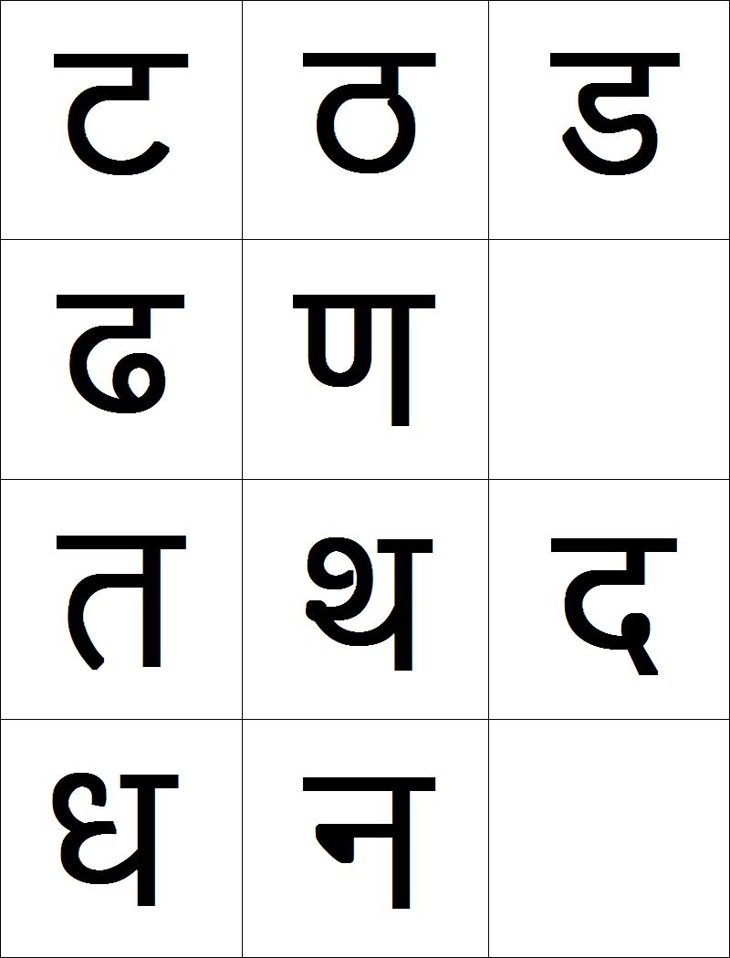 vyanjan consonant worksheet here is the second worksheet of consonants