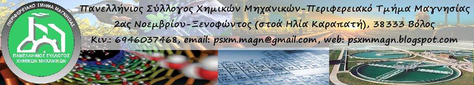Σύλλογος Χημικών Μηχανικών Μαγνησίας