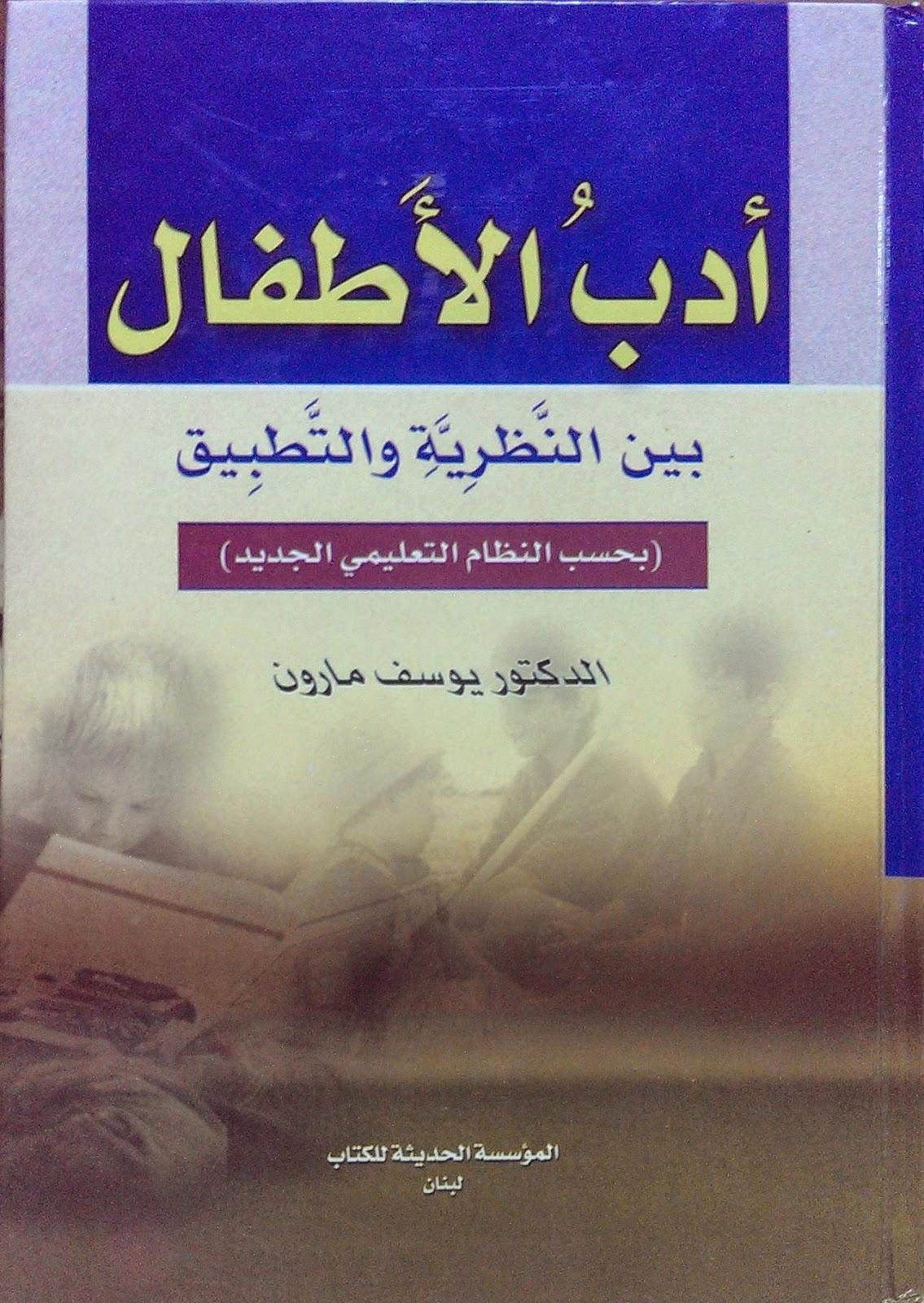 أدب الأطفال بين النظرية والتطبيق للدكتور يوسف مارون