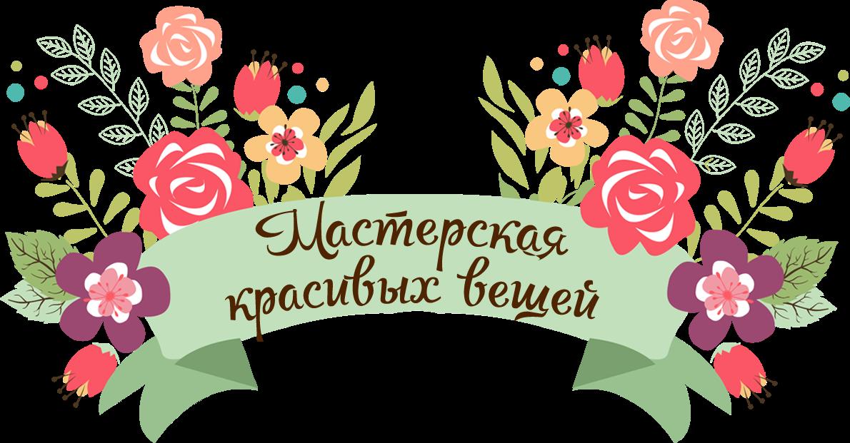 Мастерская красивых вещей Ксении Трудовишниковой