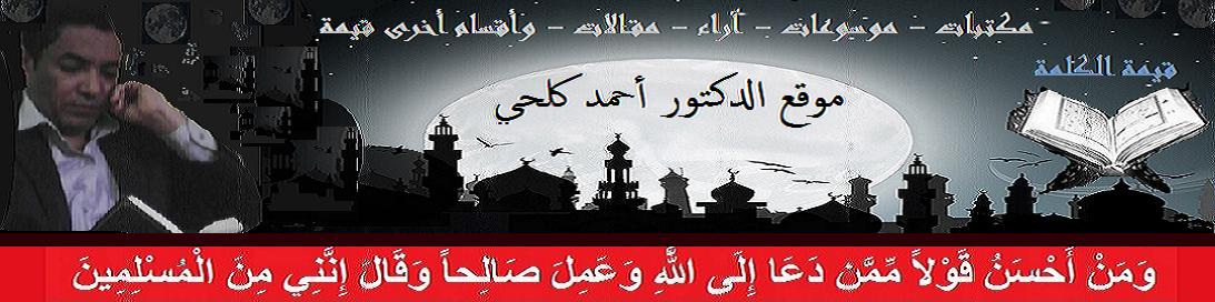 الأخبار من موقع الدكتور أحمد كلحى