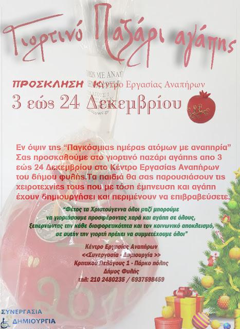 Γιορτινό Παζάρι Αγάπης (3 εώς 24 Δεκεμβρίου) στο Κέντρο Εργασίας Αναπηρων