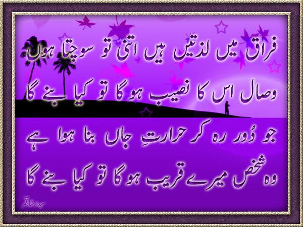 Love Poetry in Urdu Raomantic Two - 79.5KB