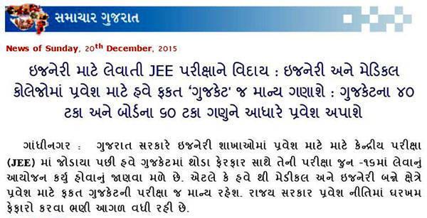 InfoGuru24.com... Breaking News : इजनेरी माटे लेवाती JEE परीक्षाने विदाय.