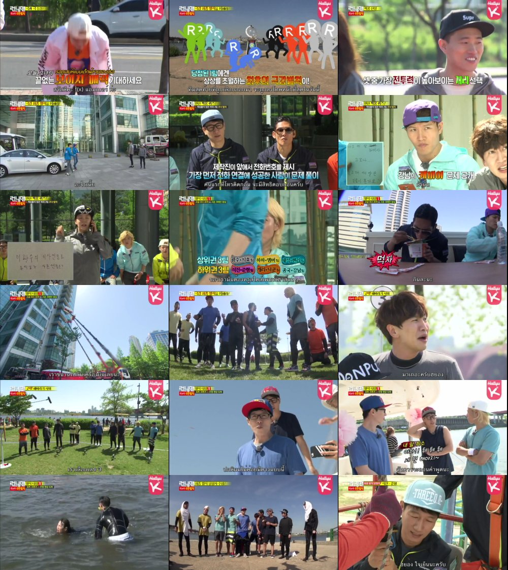Runningman Sub Thai EP248