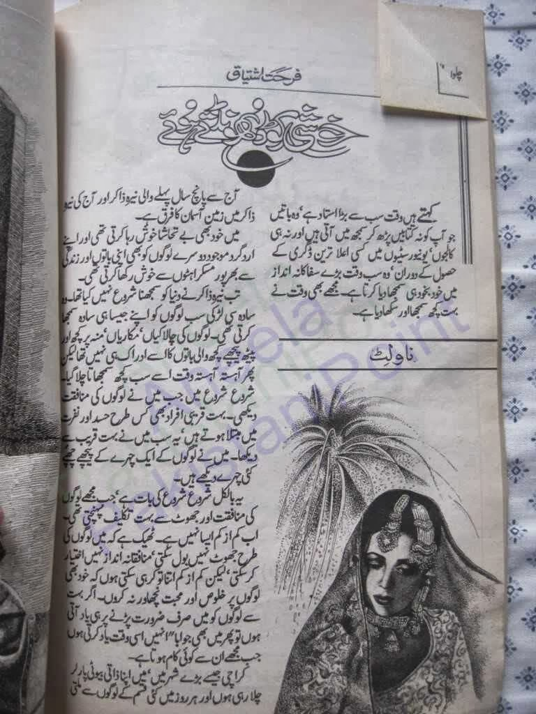 Khushi ko dhondte hoey by Farhat Ishtiaq - Khushi Ko Dhondte Hoey by Farhat Ishtiaq