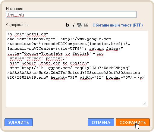 Гаджет HTML/JavaSript