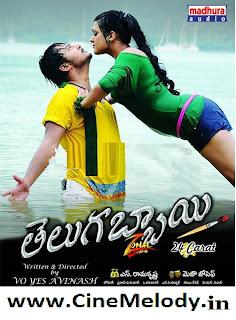 Telugabbai Telugu Mp3 Songs Free  Download -2012