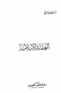 العقائد الإسلامية - سيد سابق