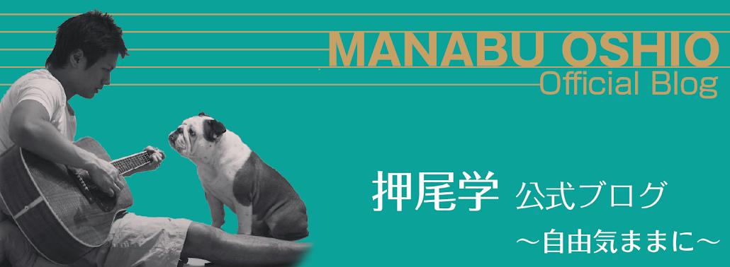 押尾学公式ブログ 『自由気ままに』 MANABU OSHIO OFFICIAL BLOG