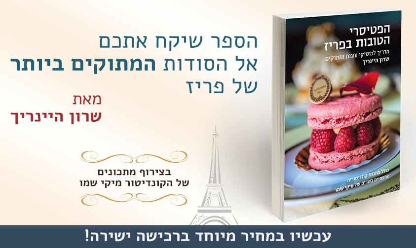 הפטיסרי הטובות בפריז - מדריך לבוטיקי עוגות ומתוקים