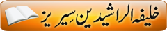 http://urduguru1.blogspot.com/2014/02/4-caliph-of-islam-abu-bakr-siddique.html