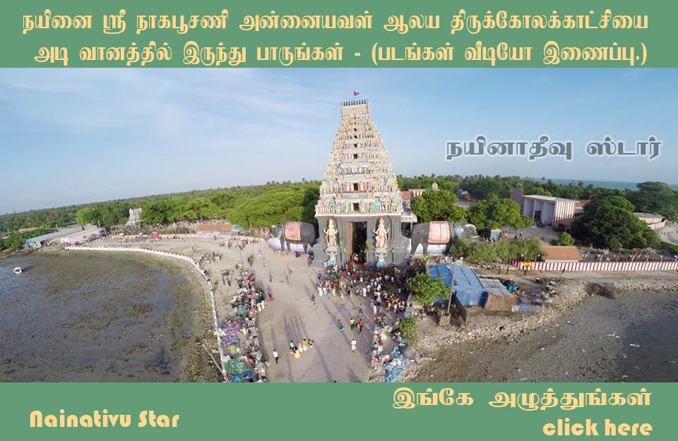 Amman Temple view 360