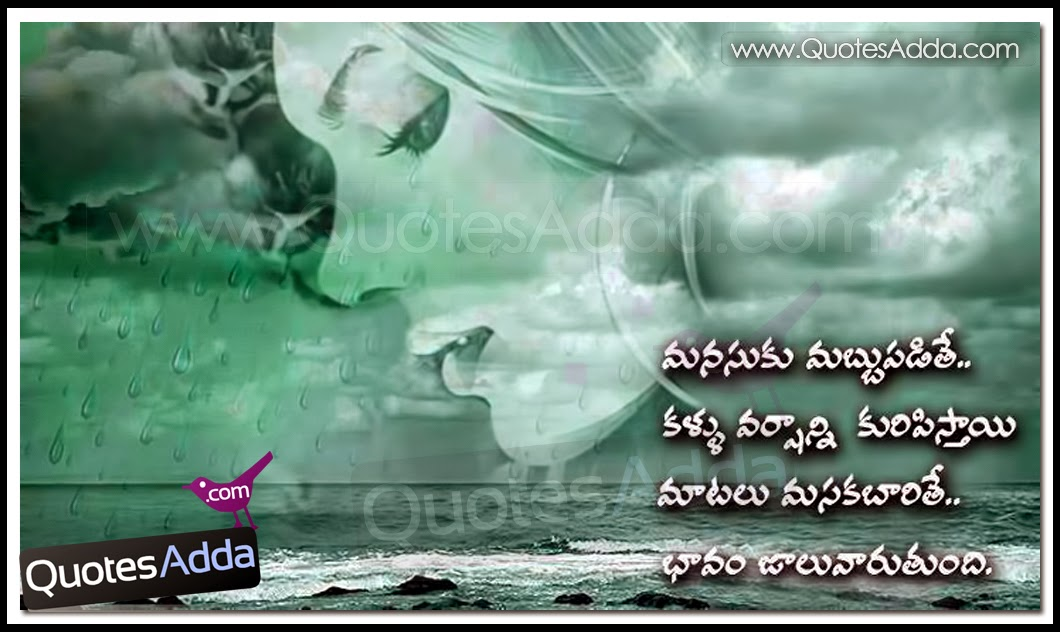 Sad Quotes About Love In Telugu : telugu love sad quotations best telugu nice sad images best sad quotes ...