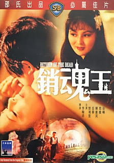 Return of the Dead (1979) Xiao hun yu