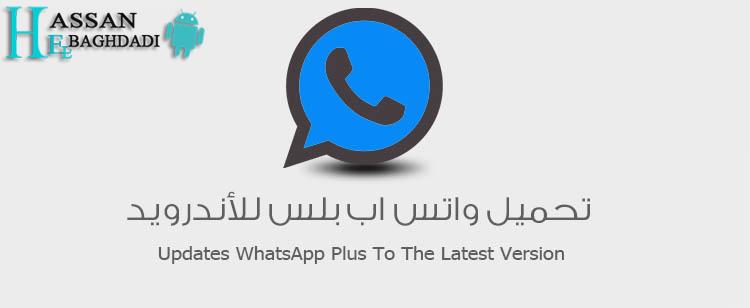 WhatsApp + v5.00C