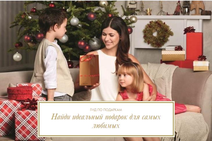 Как подарить идеальный подарок