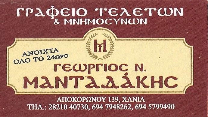 ΓΕΩΡΓΙΟΣ Ν.ΜΑΝΤΑΔΑΚΗΣ
