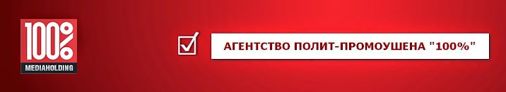 "АГЕНТСТВО ПОЛИТИЧЕСКОГО ПРОМОУШЕНА ""100%"""