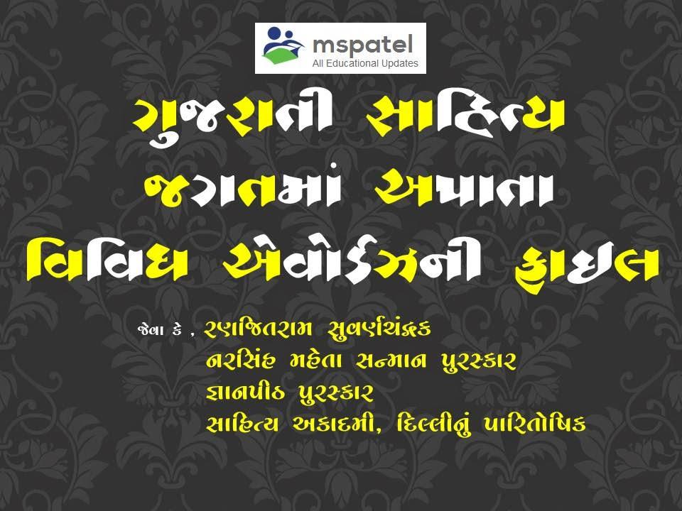 Gujarati Literature Various Awards Files