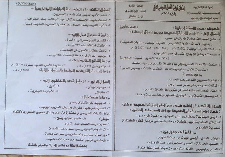 امتحان الأول الثانوى – تاريخ 2015 المنهاج المصري فوه%2