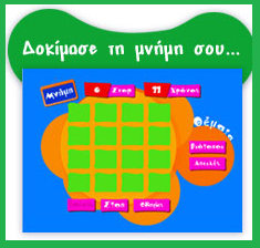 http://www.monachoulis.gr/LH2Uploads/ItemsContent/21/memory.swf