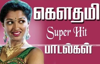 Gowthami Super Hit Songs
