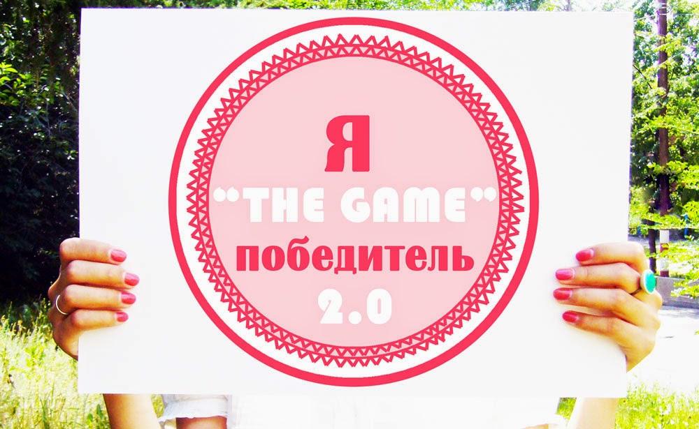 ПОБЕДИЛА!!!!)))))