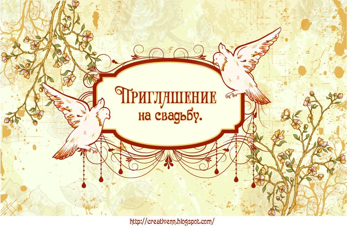На свадьбу надпись приглашение на