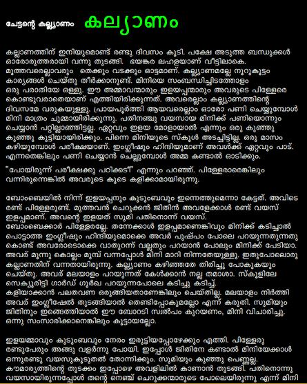 New Kochupusthakam 2013: vedi kathakal