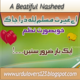 urdu nasheeds without music, urdu nasheeds mp3, urdu nasheeds download, urdu nasheed collection islam, pakistani nazam in urdu dailymotion, urdu nazam mp3 free download, urdu nazam lyrics, urdu nazam on eid, urdu nazam for children, urdu nazam for child, urdu nazam of allama iqbal, urdu nazam audio