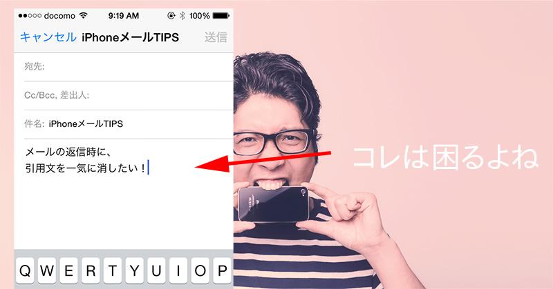 iPhoneのメール返信時に、引用文をうまいこと消す方法